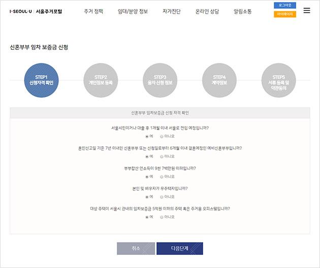서울주거포털 신혼부부 임차 보증금 이자지원 신청페이지