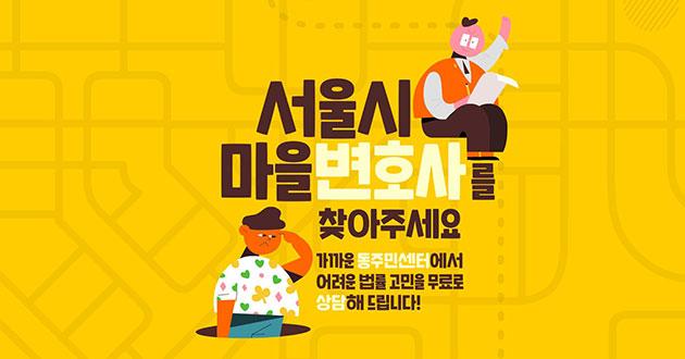 서울시 마을변호사를 찾아주세요