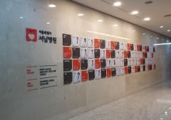 서울특별시 서남병원장 송관영