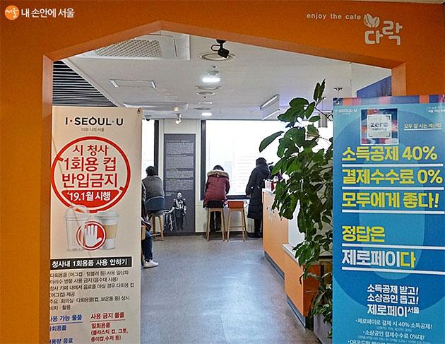 서소문 청사 13층 정동전망대 카페 다락