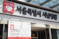 서울시립병원 서남병원