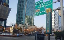 '합정역 5번 출구' 대중가요가 사랑한 '서울 지하철'