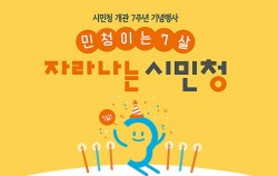 시민청 개관 7주년 기념행사 '민청이는 7살, 자라나는 시민청' 포스터