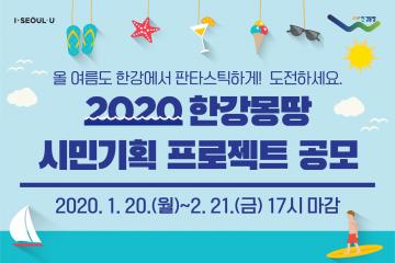 올 여름도 한강에서 판타스틱하게! 도전하세요. 2020 한강몽땅 시민기획 프로젝트 공모 2020. 1. 20.(월)~2. 21.(금) 17시 마감