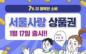 7% 더 행복한 소비 서울사랑 상품권 1월 17일 출시!