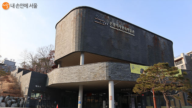 은평역사한옥박물관은 은평구의 역사성과 정체성을 살리는 곳이다.