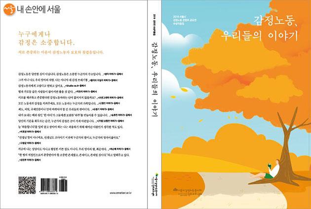 '서울시 감정노동콘텐츠 공모전 수상작품집 : 감정노동, 우리들의 이야기' 표지