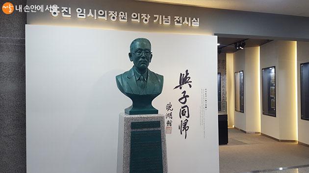 국회도서관 중앙홀에 있는 임시의정원 전시실 입구의 홍진 의장 흉상과 유묵