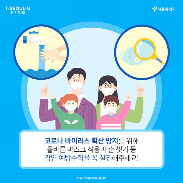 코로나 바이러스 확산 방지를 위해 올바른 마스크 착용과 손 씻기 등 감염 예방수칙을 꼭 실천해주세요!
