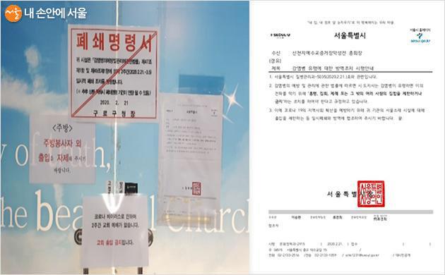 신천지 시설 폐쇄 명령