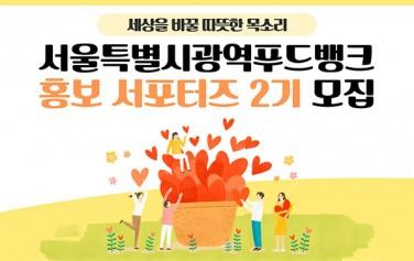 서울특별시광역푸드뱅크 홍보 서포터즈 2기 모집