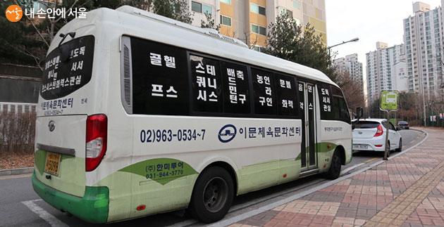 이문체육문화센터로 향하는 셔틀버스