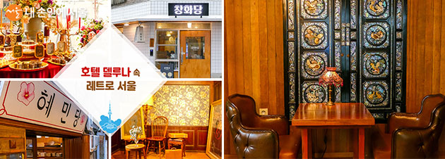 호텔 델루나 속 레트로 서울