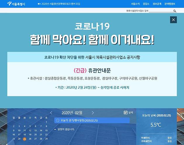 긴급 휴관안내문을 공지한 서울시 체육시설관리사업소 홈페이지