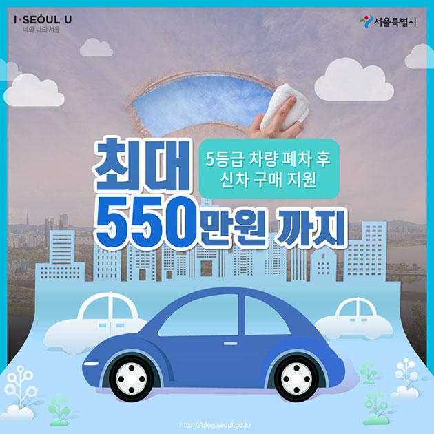 5등급 차량 폐차 후 신차 구매 지원 최대 550만원 까지