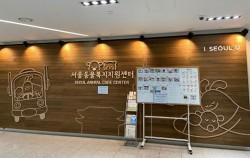 서울동물복지지원센터 전경이다.