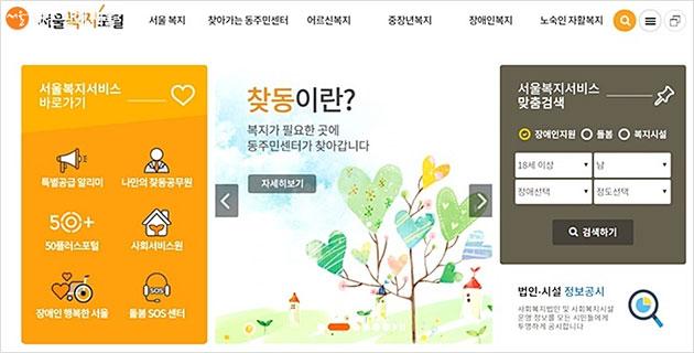 '서울복지포털' 첫 화면