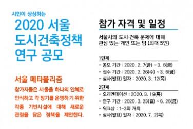 시민이 상상하는 2020 서울 도시건축정책 연구 공모