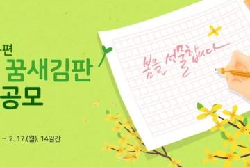 서울꿈새김판 공모를 진행합니다.
