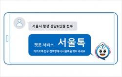 서울톡을 통해 전화와 문자에 이어 카카오톡에서도 시정 안내를 받을 수 있게 되었다.