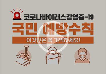 신종코로나바이러스감염증 예방행동수칙