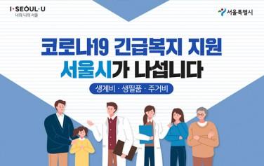 코로나19 긴급복지 지원 서울시가 나섭니다(생계비, 생필품, 주거비)