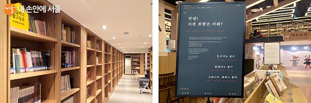 1층 벽면 책장과 중앙 큐레이션 코너