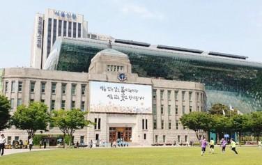 서울도서관의 아름다운 모습