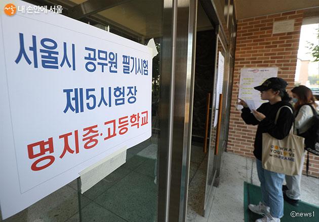 지난해 10월 지방공무원 7급 공개경쟁 임용시험이 치러진 서울시내 한 고사장 모습