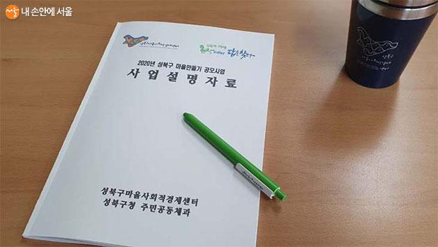 2020년 성북구 마을만들기 공모사업 사업설명자료