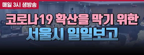 서울시, 코로나19 상황 매일 유튜브 생방송 실시