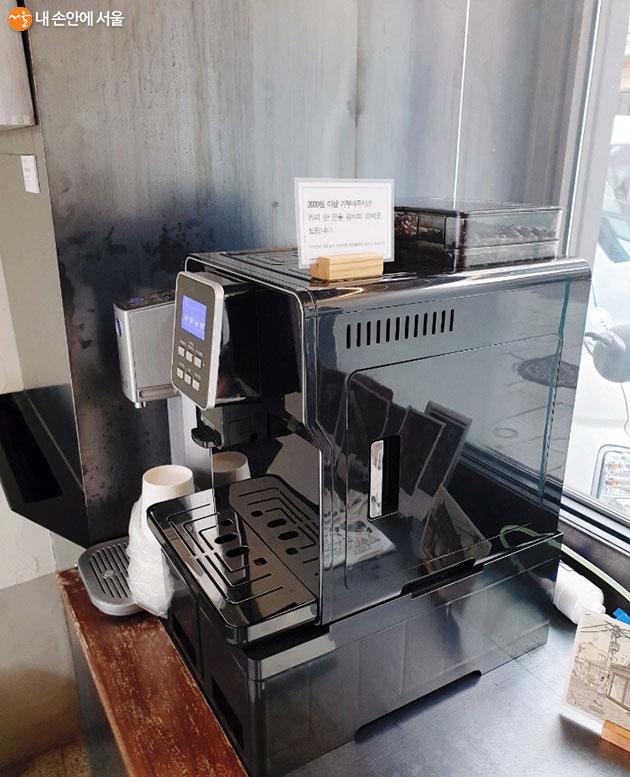일정금액의 기부금을 내면 커피를 내려 마실 수 있다
