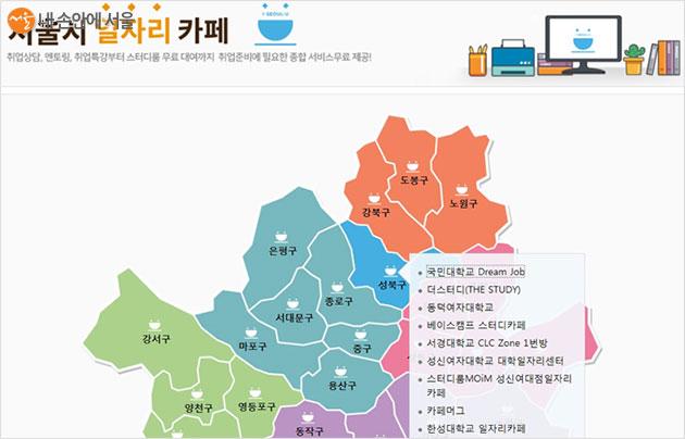 서울일자리포털에서 확인 가능한 일자리카페 정보