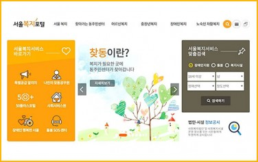서울시에서 제공하는 복지 서비스를 한눈에 살펴볼 수 있는 서울복지포털 첫 화면