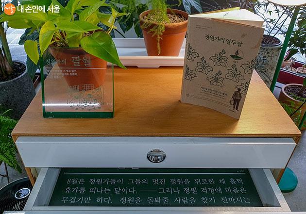 '정원가의 열두달'전 8월의 모습, 이곳에서도 서랍장과 그 안의 글귀를 만날 수 있다