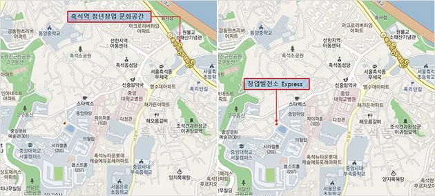 흑석역 청년창업 문화공간 위치(좌), 창업발전소 EXPRESS 위치(우)