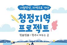 서울청년, 지역으로 가다 청정지역 프로젝트