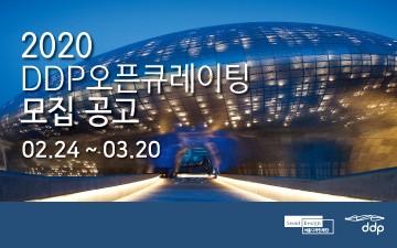 2020 DDP오픈큐레이팅 모집 공고 02.24 ~ 03.20