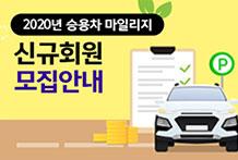 2020년 승용차마일리지 신규회원 모집