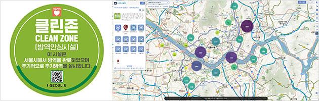 클린존 스티커(좌),  방역안심시설 스마트서울맵(우)