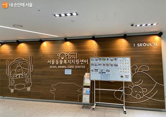 서울동물복지지원센터 입구의 모습