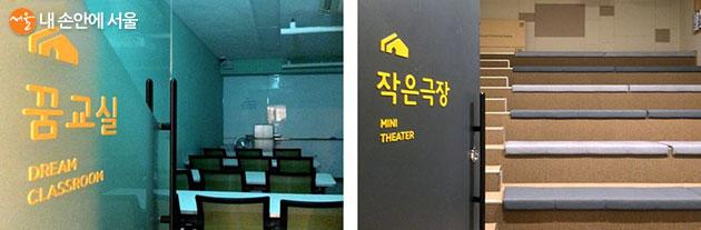 관련 프로그램이 진행되는 꿈 교실과 작은극장