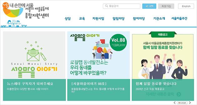 서울시 마을공동체 종합지원센터 사이트