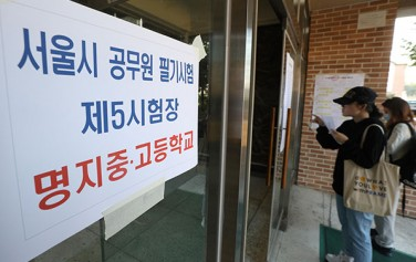 서울시 7∼9급 공무원 2,558명 채용...달라지는 시험제도는?