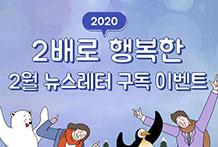 2020 2배로 행복한 2월 뉴스레터 구독 이벤트