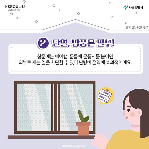 2. 단열, 방풍은 필수! 창문에는 에어캡, 문큼에 문풍지를 붙이면 외부로 새는 열을 차단할 수 있어 난방비 절약에 효과적이에요.