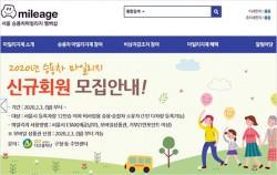올해 2월 28일까지 모집하는 서울시 승용차 마일리지