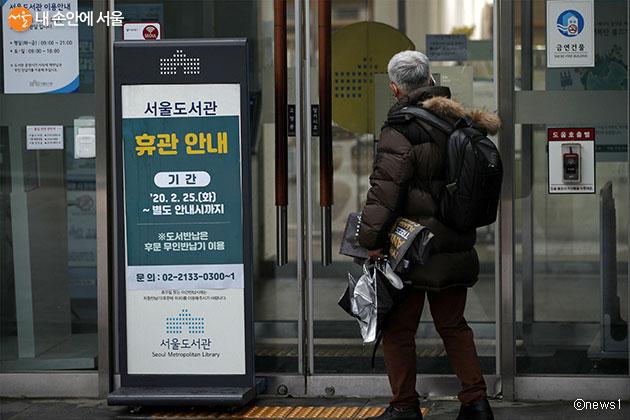 2월 25일부터 휴관에 들어간 서울도서관