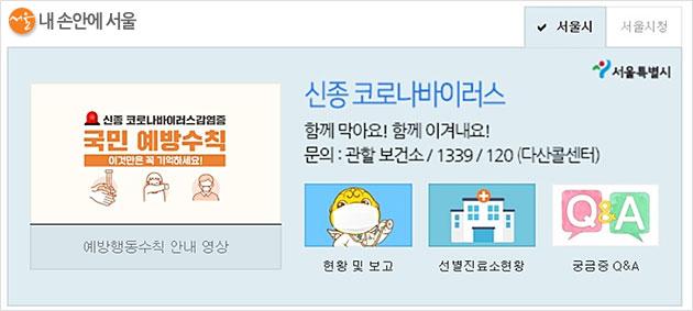 포털사이트에 '서울시'를 검색하면 등장하는 배너