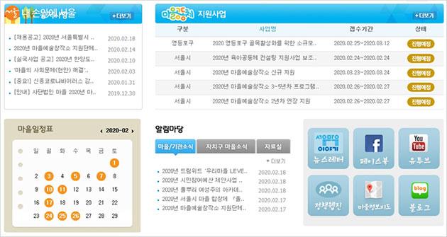 서울시 지원 사업과 지자체별 지원 사업